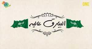 Al-Bayariq Alia