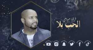 Al Hob Bala