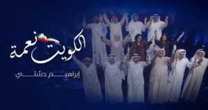 Al Kuwait Neamah