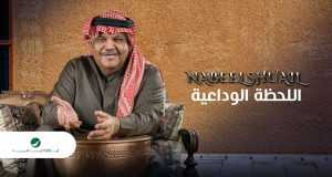 Al Lahza Al Wedaia