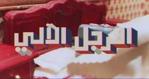 Al Rajol Al Aaly
