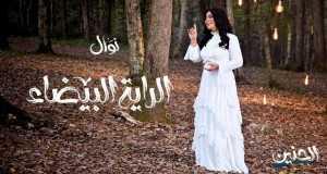Al Raya Al Baida