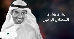 Al Shakhs Al Wahid