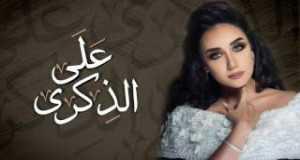 Ala Al Thekra