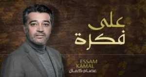 Ala Fekra