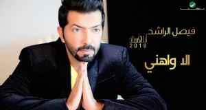 Ala Wahni