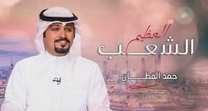 Alshaab Al Azeem