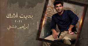 Badit Ashkeh Music Video