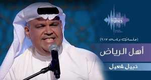 Chahat Ahl Al Riyadh