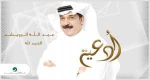 Elhamdoleallah