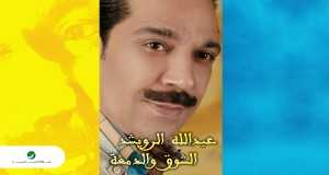 Enta Al Ahm