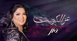 Ezz Al Kuwait