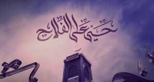 Fajr Azan