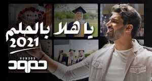 Hala Dream Music Video