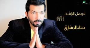 Hedad Almfareq