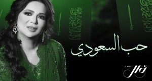 Hob Al Saoudi
