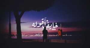 Khayef Aqola