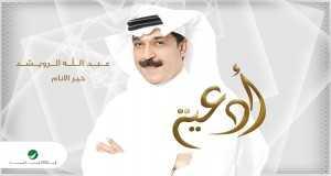 Khayer El Anam