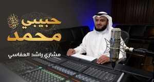 Ll Habiby Muhammad