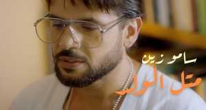 Metl Al Walad