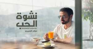 Nashwat Alhoub