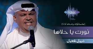 Nawart Ya Halaha