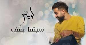 Sabaqna Baadh