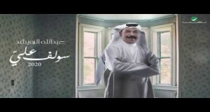 Soulef Alai