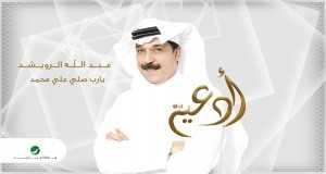 Ya Rab Sali Ala Mohammad