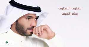 Zeham Elharaf