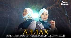 Allakh