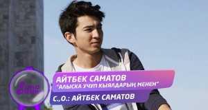 Alyska Uchup Kyyaldaryn Menen