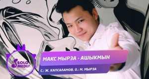 Ashykmyn