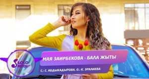 Bala Zhyty