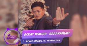 Balakaiym