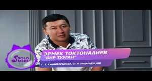 Bir Tuugan Music Video