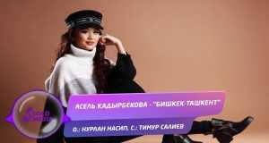 Bishkek-Tashkent