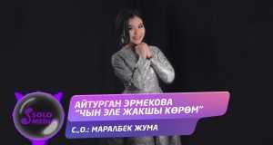 Chyn Ele Zhakshy Korom