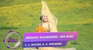 Eki Zhash