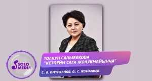 Ketpeim Saga Zholukmaiyncha