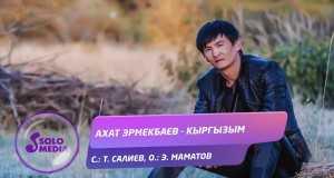 Kyrgyzym