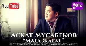 Maga Zhagat