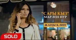 Sary Kyz