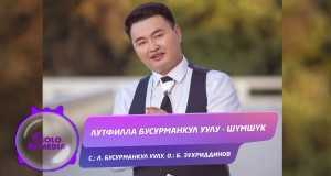 Shumshuk