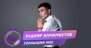 Solnyshko Moe