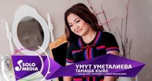 Tamasha Kyyal