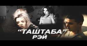 Tashtaba