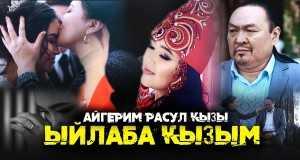 Yilaba Kyzym