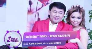 Zhan Kyzym
