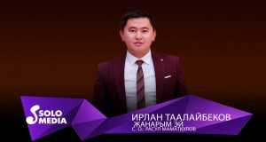 Zhanarym Ei